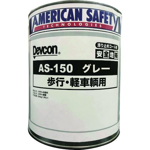 デブコン 安全地帯AS-150 グレー (1缶=1箱) [AAS124K] AAS124K      販売単位:1 送料無料