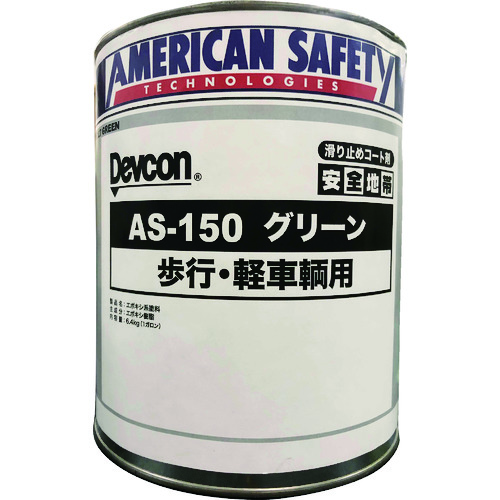 デブコン 安全地帯AS-150 グリーン (1缶=1箱) [AAS150LG] AAS150LG      販売単位:1 送料無料