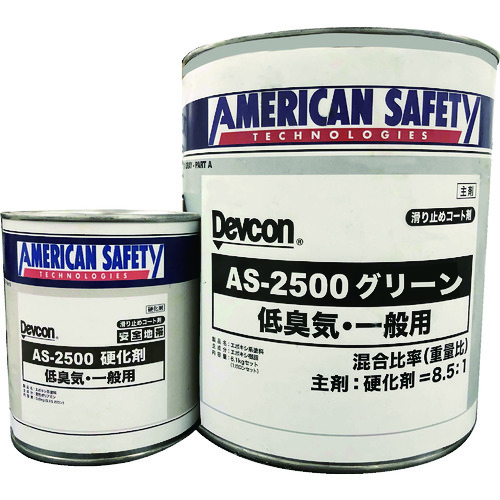 デブコン 安全地帯AS-2500 グリーン [AAS278K] AAS278K            販売単位:1 送料無料