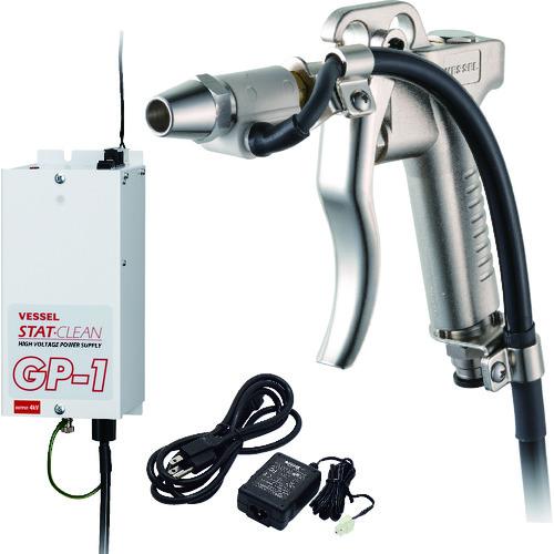 ベッセル 静電気除去ハイパワーガンセット No.HPG-1S [HPG-1S] HPG1S 販売単位:1 送料無料