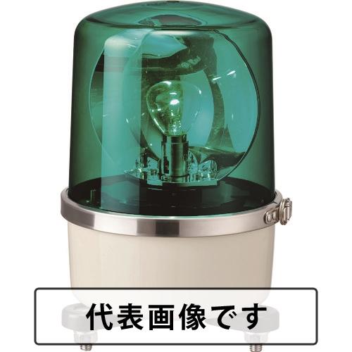パトライト SKP-A型 中型回転灯 Φ138 色:緑 [SKP-120A-G] SKP120AG 販売単位:1 送料無料