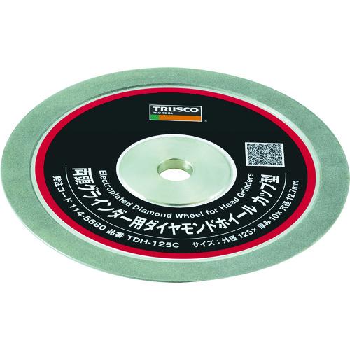 TRUSCO トラスコ中山 両頭グラインダー用ダイヤモンドホイール カップ型 125X10X12.7H [TDH-125C] TDH125C            販売単位:1 送料無料