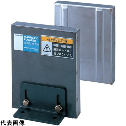 カネテック 鉄板分離器 フロータ(薄型) [KF-T10] KFT10 販売単位:1 送料無料