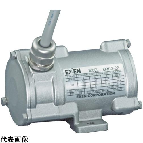 エクセン 超小型ステンレスボディー振動モータ(200V) EKM1.1-2P [EKM1.1-2P] EKM1.12P 販売単位:1 送料無料