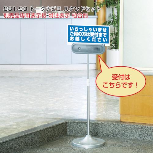 ユニット トークナビ2 伸縮スタンドセット [881-90] 88190 販売単位:1 送料無料