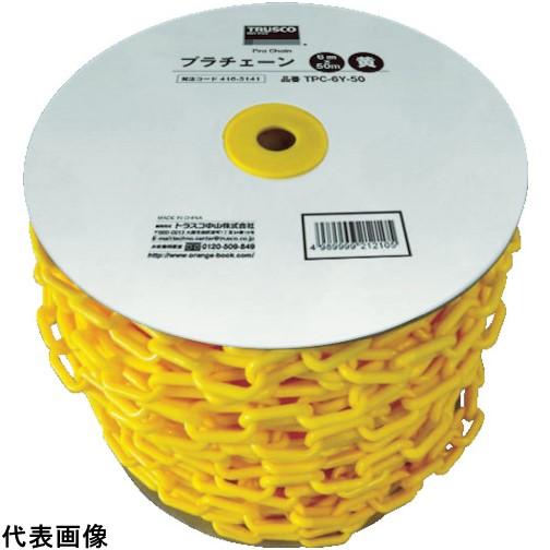 TRUSCO トラスコ中山 プラチェーン 8MMX50M 黄 [TPC-8Y-50] TPC8Y50 販売単位:1 送料無料