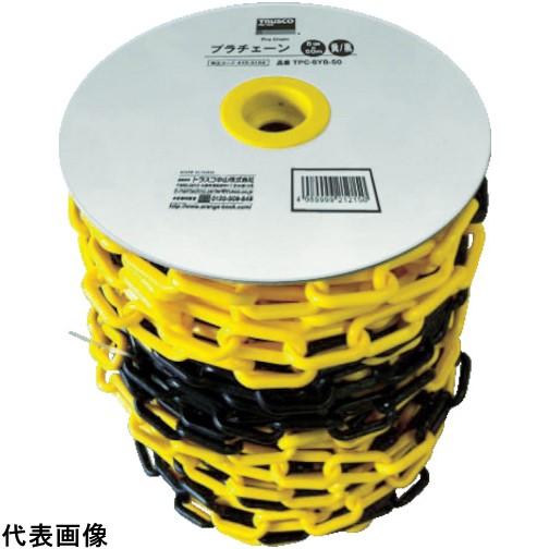 TRUSCO トラスコ中山 プラチェーン 8MMX50M 黄/黒 [TPC-8YB-50] TPC8YB50 販売単位:1 送料無料