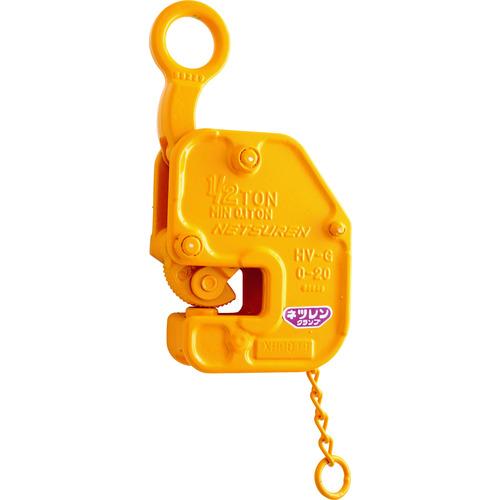 ネツレン HV-G型 1/2TON 竪吊・横吊兼用クランプ [B2170] B2170 販売単位:1 送料無料