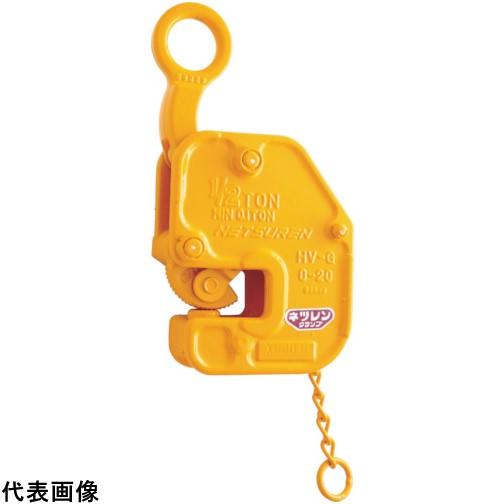 ネツレン HV-G型 1TON 竪吊・横吊兼用クランプ [B2171] B2171 販売単位:1 送料無料