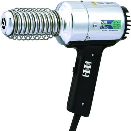 SURE 熱風加工機 プラジェット(標準タイプ)220V [PJ-206A1-220V] PJ206A1220V 販売単位:1 送料無料