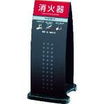 テラモト 消火器スタンドブラック [OT-946-910-7] OT9469107 販売単位:1 送料無料