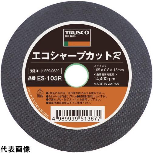 TRUSCO トラスコ中山 切断砥石 エコシャープカットR 305X2.8X25.4mm [ES-305R] ES305R 25セット 送料無料