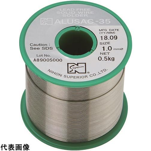 スペリア アルミ用鉛フリーはんだ ALUSAC-35 0.8mm [ALUSAC-35-08] ALUSAC3508      販売単位:1 送料無料