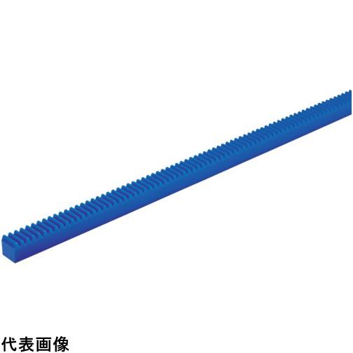 KG フードコンタクト青POM ギヤシリーズ ラック 有効歯数105 モジュール1.5 RK1.5BP51520          販売単位:1 送料無料