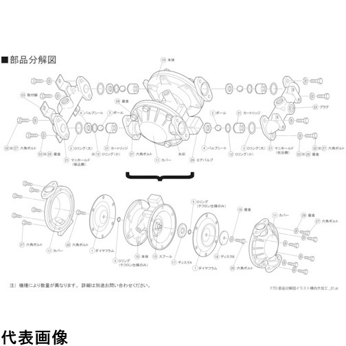 TAIYO TD-08AT用ダイヤフラム [TD/08AT001] TD08AT001 販売単位:1 送料無料