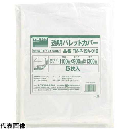 TRUSCO トラスコ中山 透明パレットカバー 1100X900X1300用 厚み0.10 5枚入 [TM-P-19A-010] TMP19A010      販売単位:1 送料無料