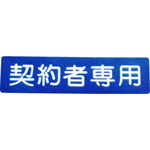 当店は最高な サービスを提供します アトムサポート 株 安全用品 標識 祝開店大放出セール開催中 標示 路面標示 アトムペイント フロアサイン 契約者専用 00001-03690 0000103690 販売単位:1 1704