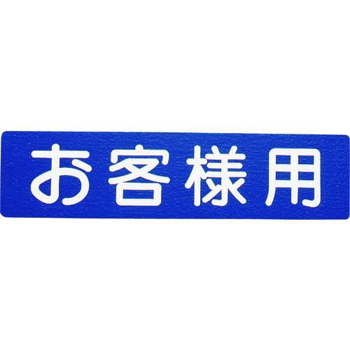 アトムサポート 株 安全用品 開催中 標識 標示 路面標示 アトムペイント 0000103620 お客様用 00001-03620 販売単位:1 新発売 フロアサイン 1704