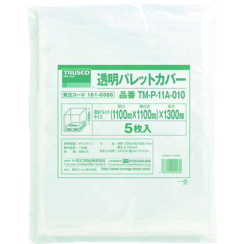 TRUSCO トラスコ中山 透明パレットカバー 1100X1100X1300用 厚み0.10 5枚入 TMP11A010           販売単位:1 送料無料