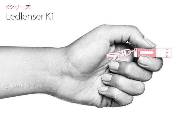 LED LENSER K1 8251 レッドレンザー 懐中電灯 LEDライト ミニサイズ キーライト 防災グッズ アウトドア