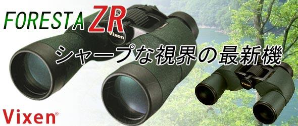 双筒望远镜防水户外8倍的32mm鱼篮瑞尔8x32WP半圆形屋顶音乐会实况