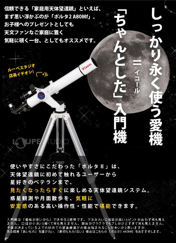 【お買い物マラソン クーポン配布中】天体望遠鏡 初心者 ビクセン スマホ ポルタ II A80Mf スマホ撮影セット Vixen ポルタ2 子供 小学生 屈折式 スマートフォン キャリングケース付き