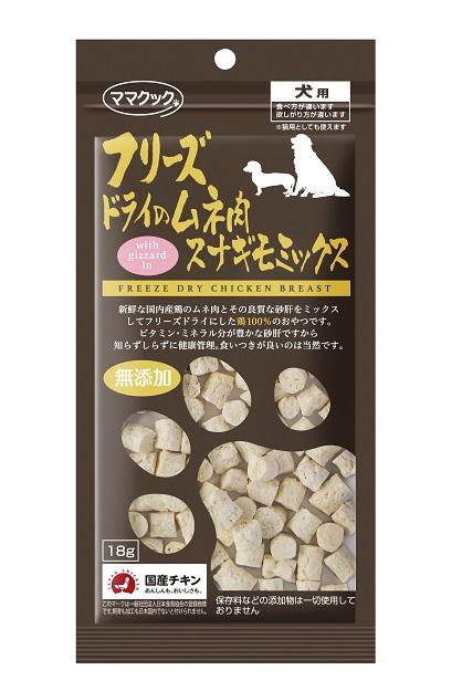 4袋までクリックポストOK ママクック フリーズドライのムネ肉スナギモミックス 犬用 18g 公式ストア おやつ 砂肝 鶏肉 買物 オヤツ トッピング 犬