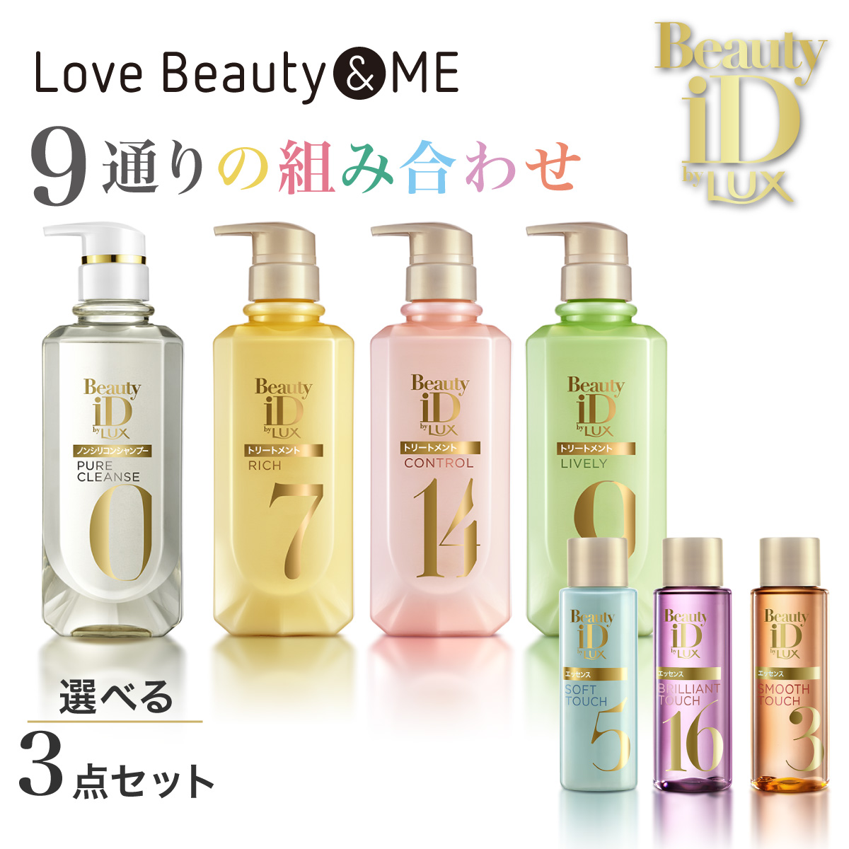 Beauty iD by LUX 9通りから選べるセット