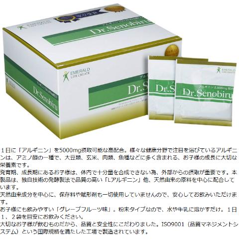 【送料無料】エメラルドオーシャン トレーディングDr.Senobiru(ドクター セノビル) アルギニンの圧倒的な配合量 1箱60袋入り