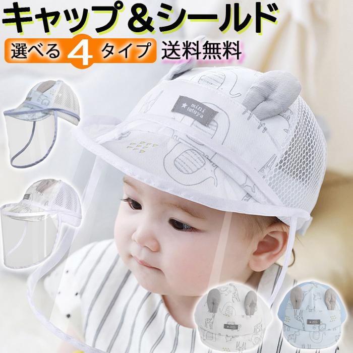 メール便送料込 コロナ対策 赤ちゃん 美品 子供 キッズ 帽子 CAP 国内送料無料 キャップベビー フェイスシールド フェイスカバー ウイルス対策 飛沫対策 ぼうし