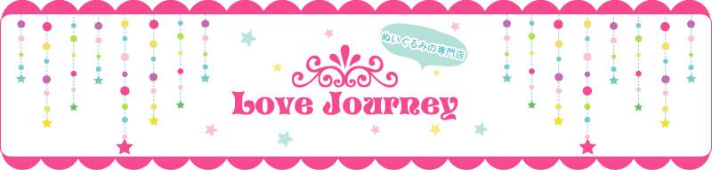 Love Journey:ぬいぐるみ・ビスクドールの専門店です。