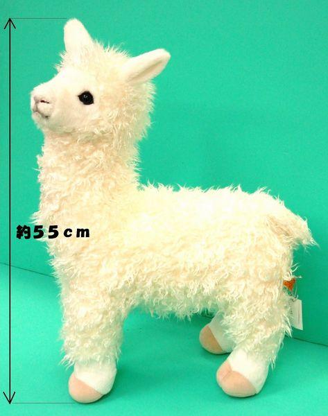 アルパカ パンナ XL サイズ:H55cm(送料無料!)