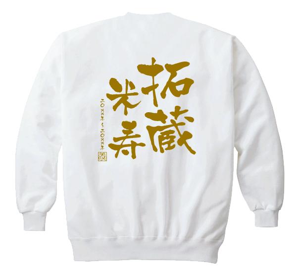【長寿のお祝い】米寿(88歳)スウェット(ホワイト)米寿(祝い 名入れギフト 白 プレゼント 男性(メンズ) 女性(レディース)