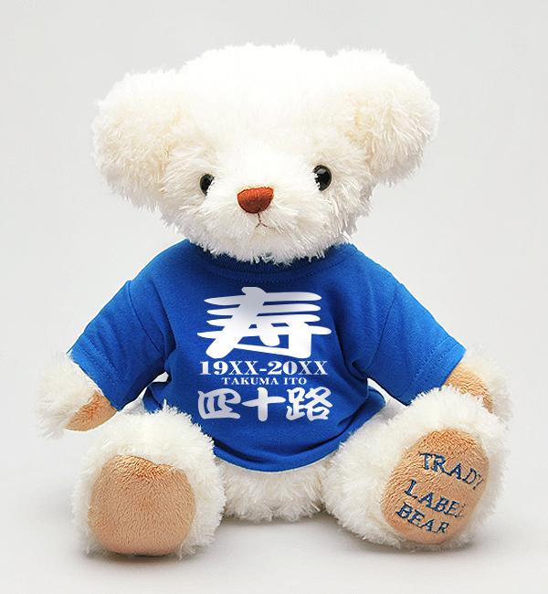 誕生日祝い四十路Tベア(ブルー)【楽ギフ_名入れ】