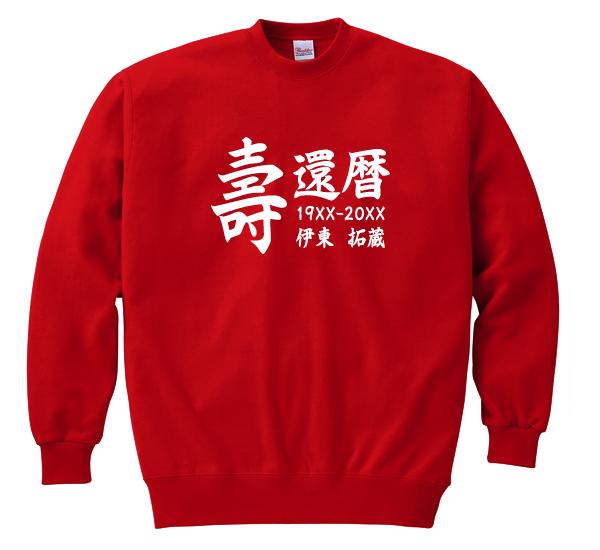 【長寿のお祝い】還暦(60歳)スウェット(レッド)名入れギフト還暦祝い 赤 プレゼント 男性(メンズ) 女性(レディース)