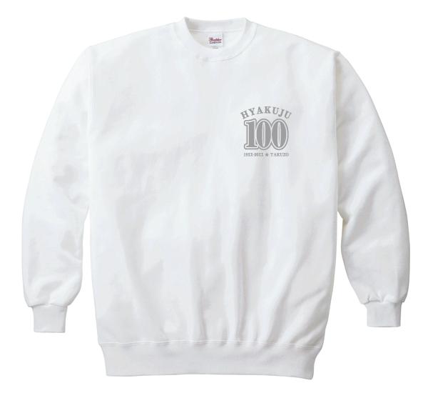 【長寿のお祝い】百寿(100歳)スウェット(ホワイト)百寿祝い 名入れギフト 白 プレゼント 男性(メンズ) 女性(レディース)