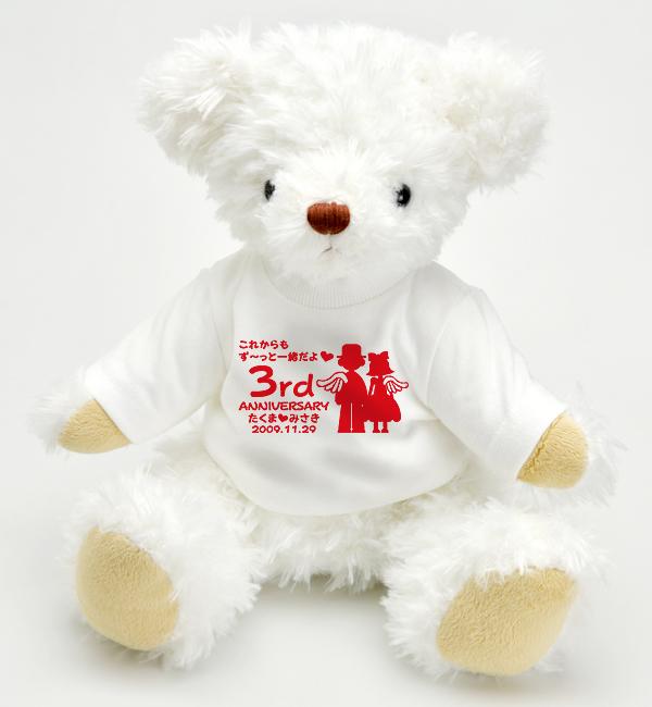記念日祝い結婚記念日Tベア(クマTシャツ:ホワイト)【楽ギフ_名入れ】
