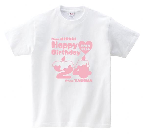 誕生日祝い誕生日Tシャツ(ホワイト)【楽ギフ_名入れ】