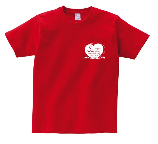 記念日祝いラバーズTシャツ(レッド)【楽ギフ_名入れ】