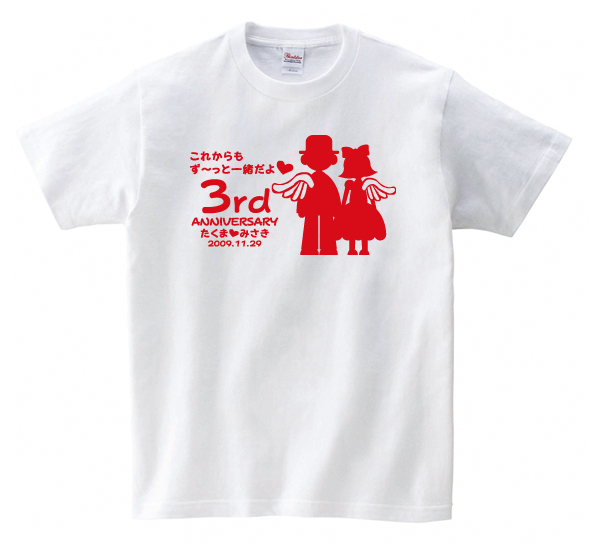 記念日祝い結婚記念日Tシャツ(ホワイト)【楽ギフ_名入れ】