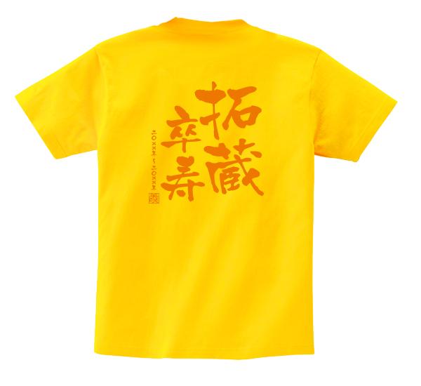 【長寿のお祝い】卒寿(90歳)Tシャツ(デイジー)卒寿祝い 名入れギフト 黄 プレゼント 男性(メンズ) 女性(レディース)