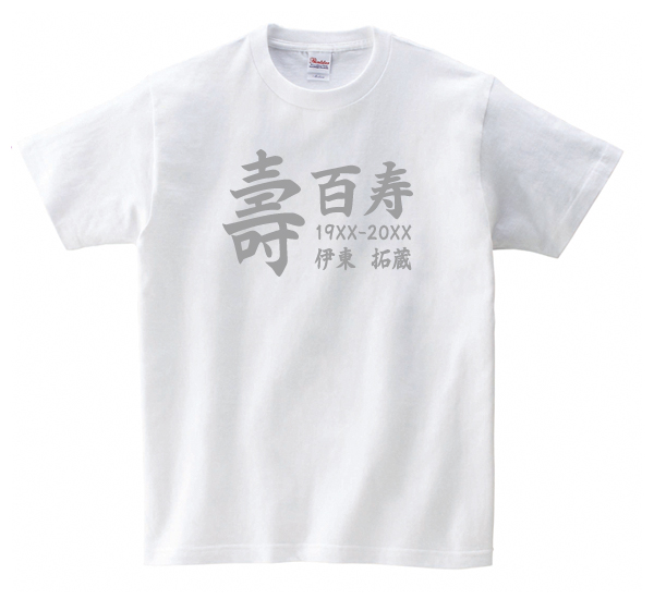 【長寿のお祝い】百寿(100歳)Tシャツ(ホワイト)百寿祝い 名入れギフト 白 プレゼント 男性(メンズ) 女性(レディース)