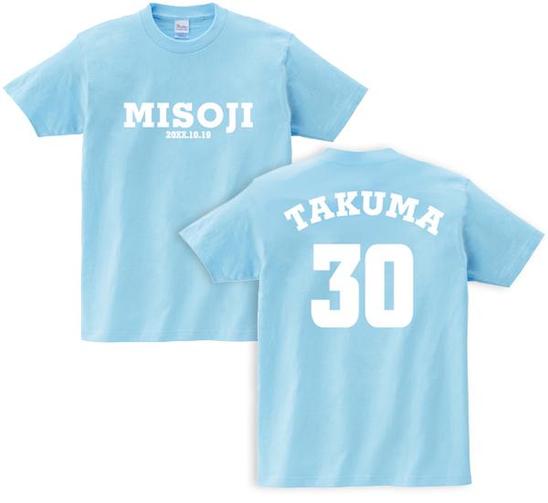 誕生日祝い三十路Tシャツ(バリエーション)【楽ギフ_名入れ】