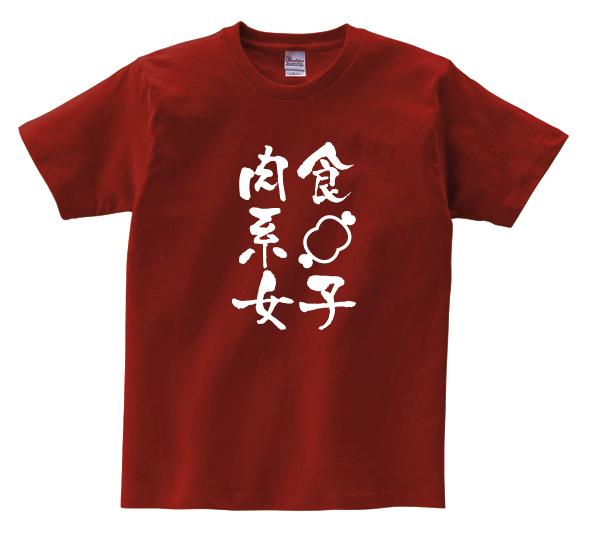 オモシロTシャツ草肉Tシャツ【肉食】(バーガンディ)