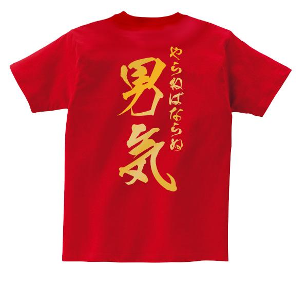 オモシロTシャツ男気Tシャツ【4】