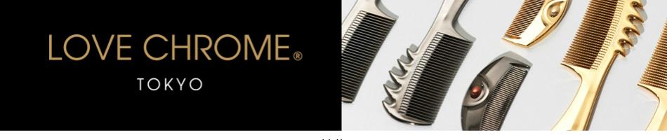 ラブクロム公式ショップ:美頭髪へ導く艶髪ヘアケア LOVE CHROME