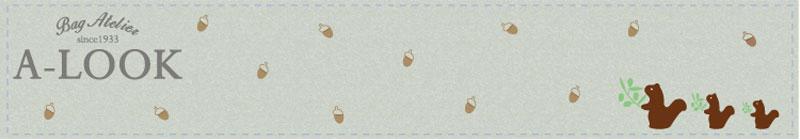 バッグアトリエ A-LOOK:財布,バッグなど自社工房で作った大人可愛いレザーグッズを販売しています