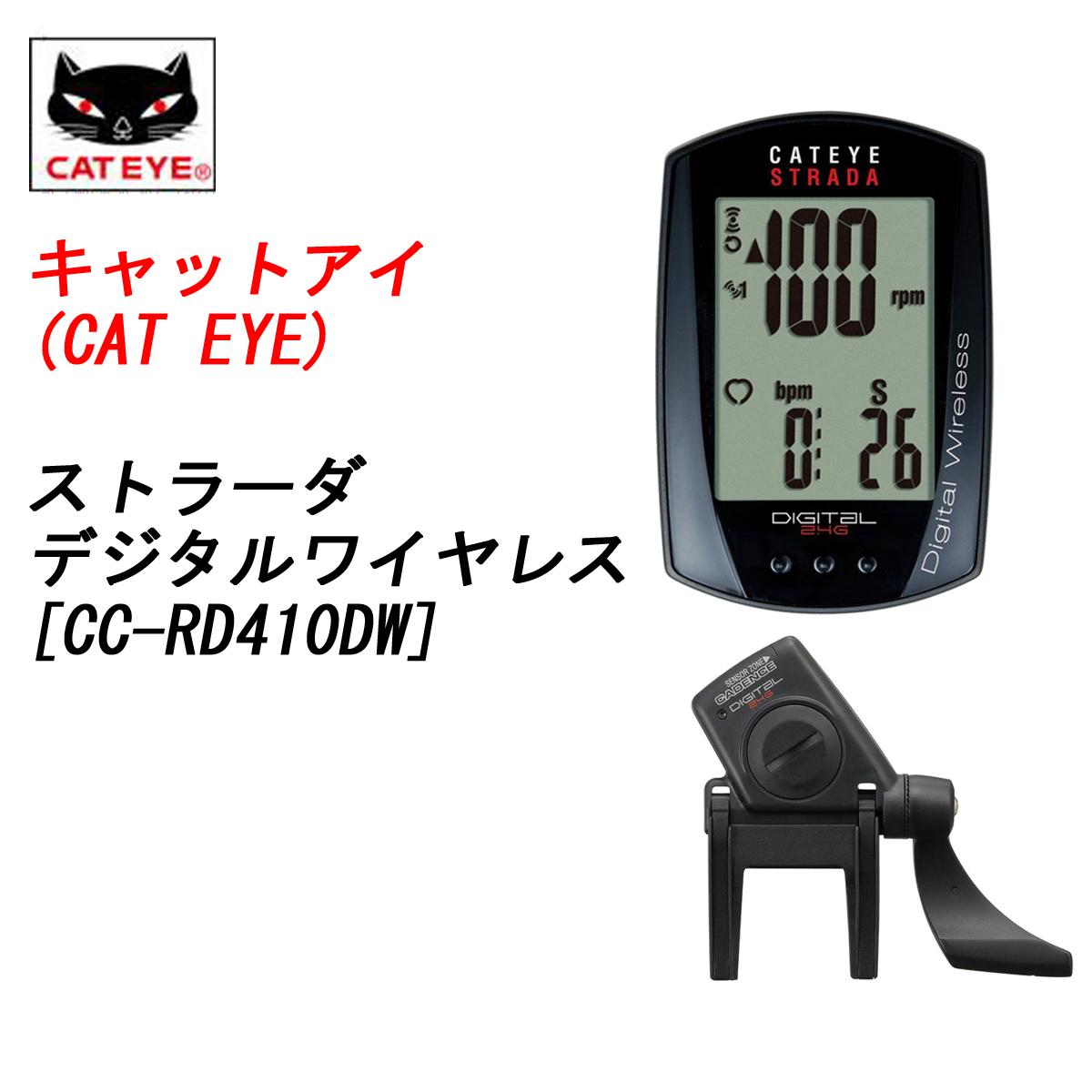 【大好評!!】キャットアイ CAT EYE ストラーダ デジタルワイヤレス CC-RD410DW スピードメーター