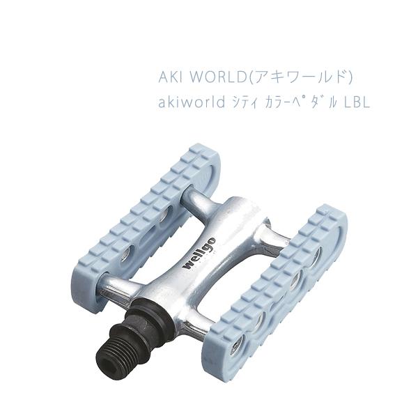 【在庫処分価格】 AKI WORLD(アキワールド) akiworld シティ カラーペダル LBL ロードバイク クロスバイク 交換 おしゃれ TOP