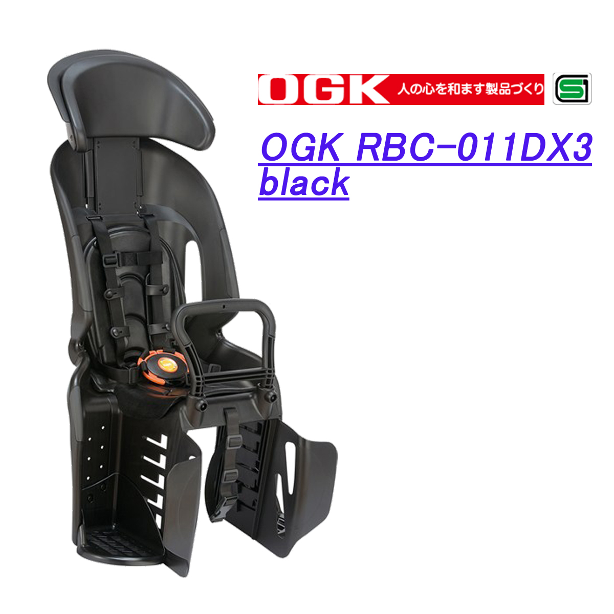 OGK RBC-011DX3 チャイルドシート 後ろ子供のせ ブラック オージーケー